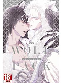 WOLF PACK 狼族